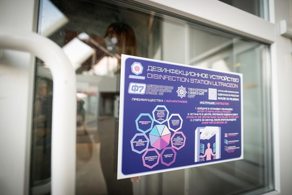 Disinfection Station Ultraozon, Final Four - SEHA - Gazprom league, Zadar , 02.09.2020, Mandatory Credit © Mandatory Credit © Anze Malovrh / kolektiff